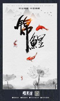 中国风幸运锦鲤海报