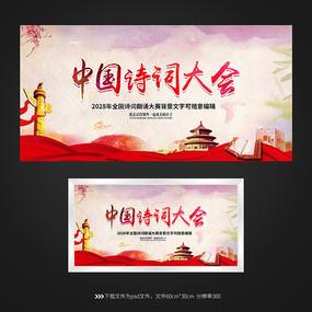 中国风中国诗词大会背景板