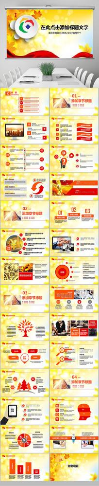 重庆农村商业银行ppt