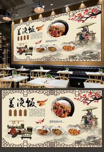 中式餐饮美食盖浇饭背景墙