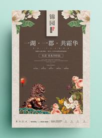 中式复古系列写意房地产海报