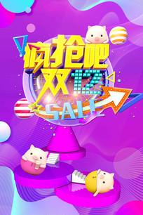 紫色可爱的双十二促销海报
