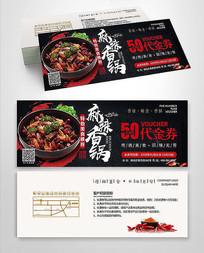 最新大气特色香锅美食代金券