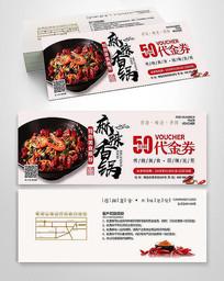最新特色香锅美食代金券