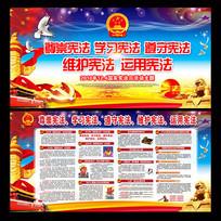 2018国家宪法日宣传展板