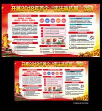 2018宪法宣传周活动展板