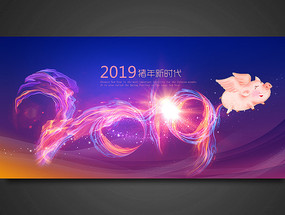 2019大气绚丽新年背景