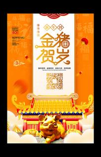 2019金猪贺岁新年春节海报
