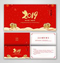 2019新年元旦贺卡模板