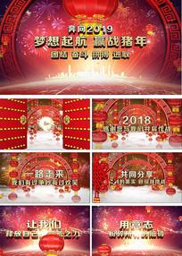 2019喜庆节日企业年会片头视频