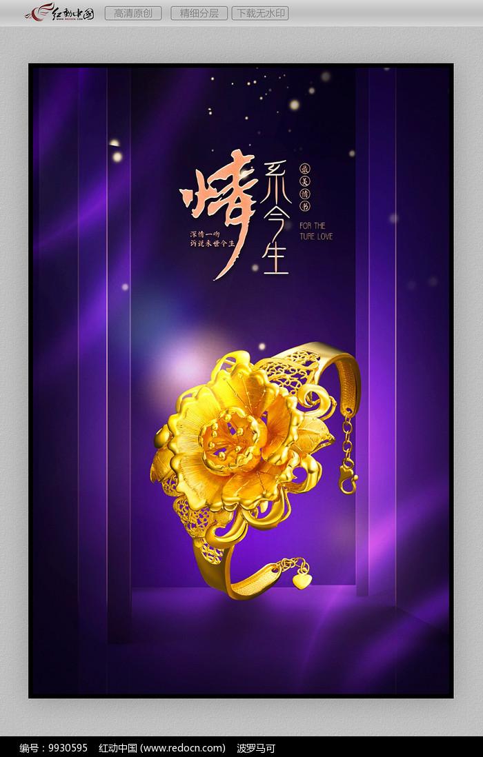 创意黄金手镯珠宝海报图片