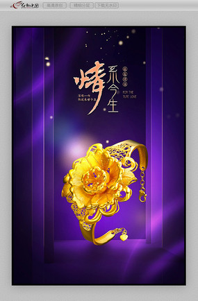 创意黄金手镯珠宝海报
