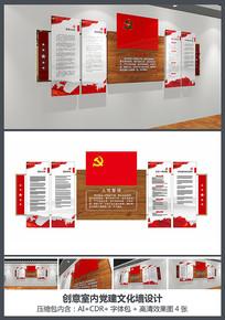 党员活动室入党誓词党建文化墙