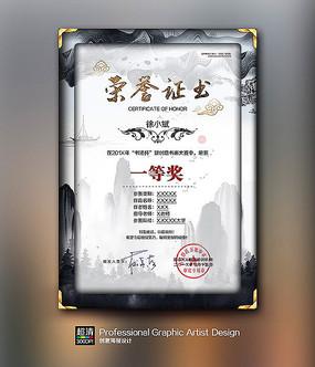 大气中式书法水墨荣誉证书模板