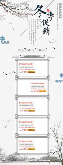 冬季促销pc端首页模板