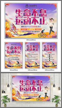 房地产社区运动活动海报