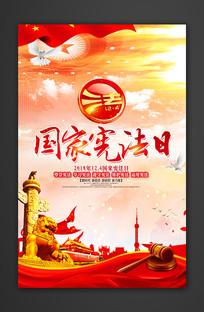 国家宪法日海报设计