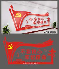 红色不忘初心党建文化墙