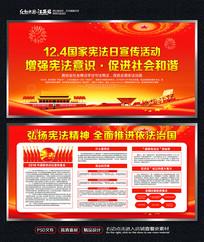红色国家宪法日宣传栏展板设计