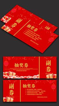红色喜庆商场企业活动抽奖券