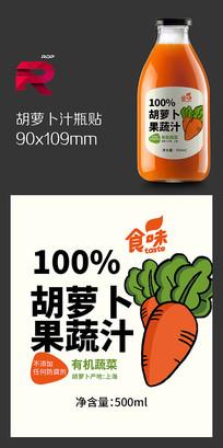 胡萝卜汁瓶贴