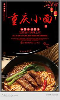 简约重庆小面海报设计 PSD