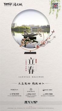 立春节气海报板式设计