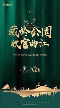 绿色质感洋房海报