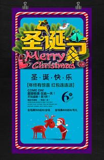 商场圣诞节活动促销海报