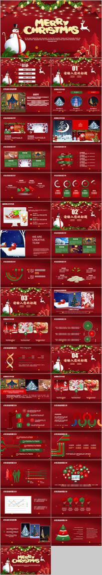 圣诞节活动PPT模板
