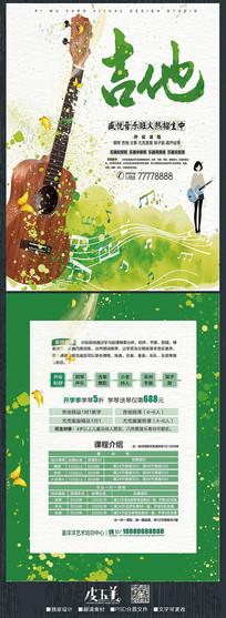 水彩创意吉他班招生宣传单