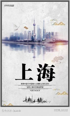 水墨上海旅游海报