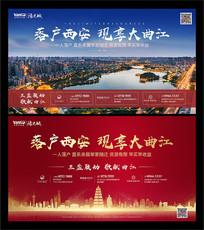西安人才引进海报设计