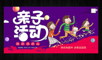 幼儿园亲子活动运动会海报