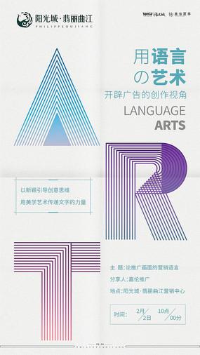 语言的艺术分享会演讲海报