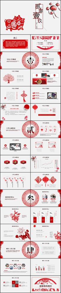 中国风剪纸2019猪年计划PPT ppt