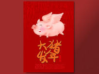 猪年大发2019大红海报