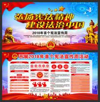 2018年宪法宣传周展板
