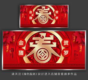 2019春节联欢晚会展板