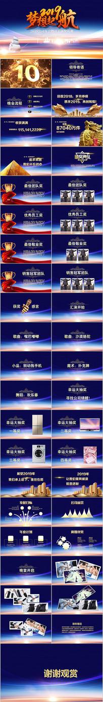 2019企业年会颁奖ppt