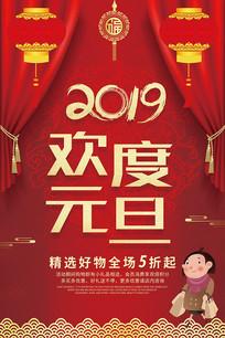2019猪年欢度元旦促销海报