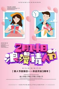 大气创意情人节海报