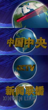 仿中央电视台新闻联播片头 mp4