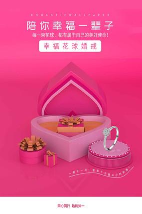 粉色珠宝促销海报