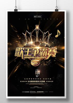 歌王争霸音乐海报模板