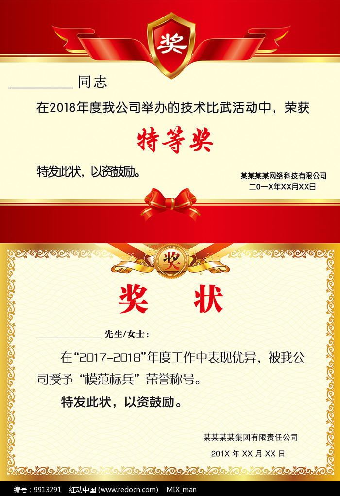 公司员工获奖证书奖状模板图片