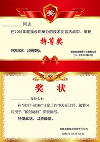 公司员工获奖证书奖状模板