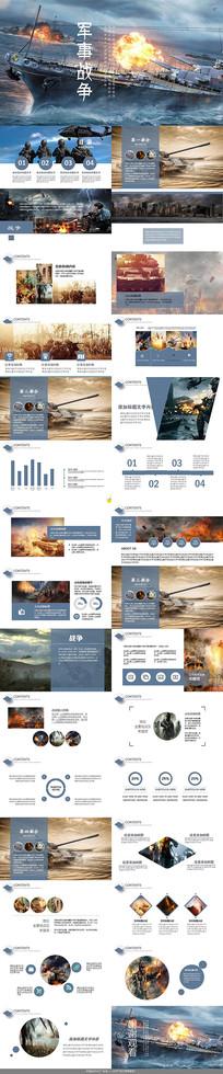 国防现代军事战争PPT模板