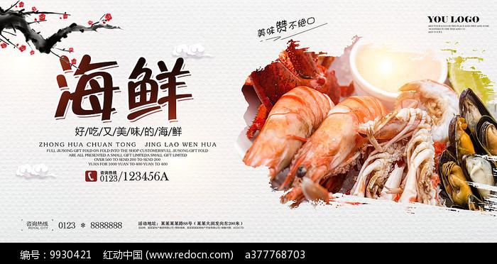 海鲜餐饮海报图片
