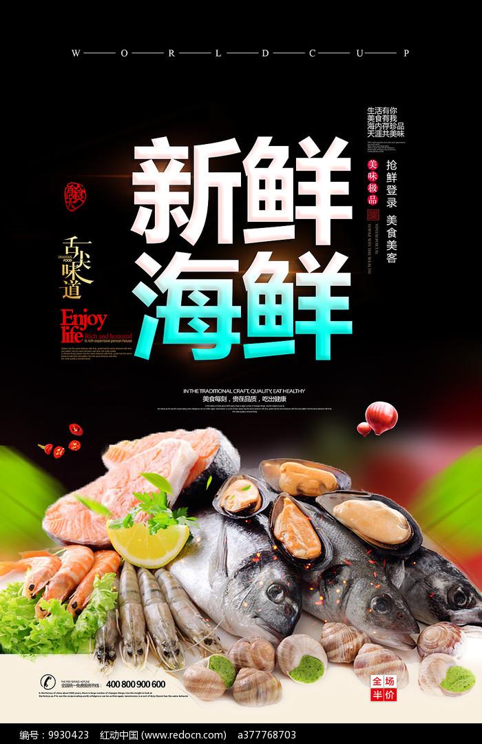 海鲜促销海报设计图片
